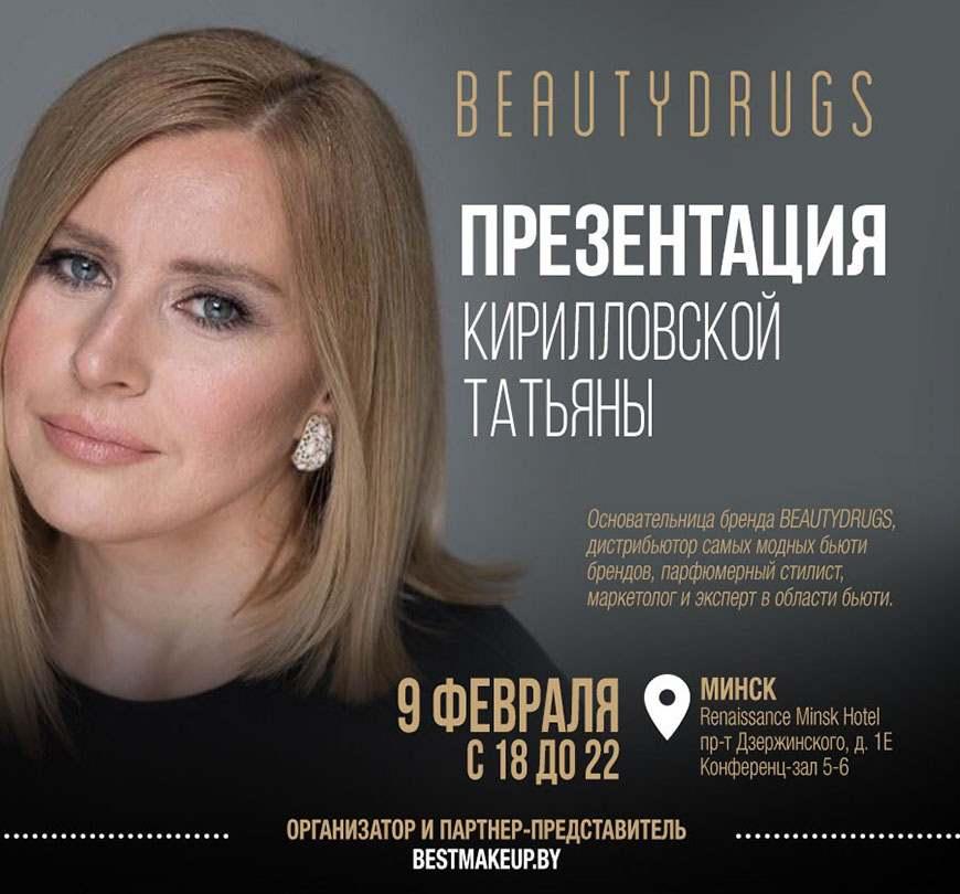 Презентация новинок бренда BEAUTYDRUGS