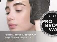 Pro Brow Wax system от SHIK – видео-инструкции