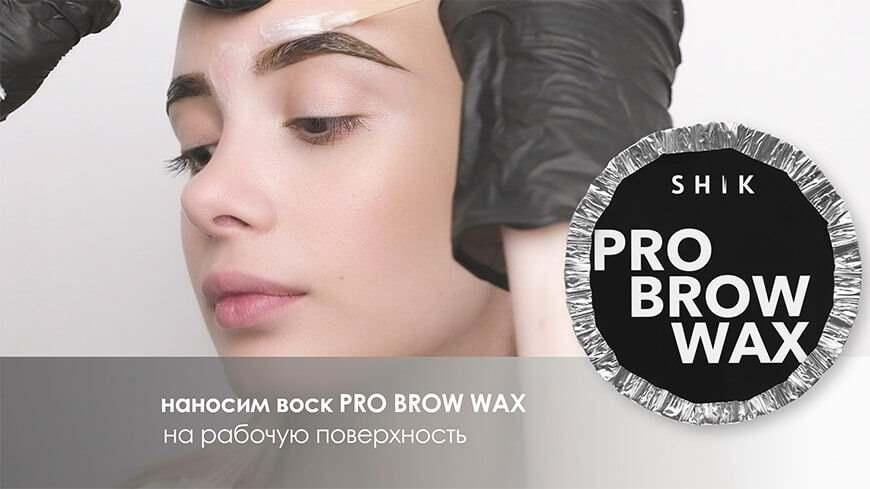 Pro Brow Wax system от SHIK — видео-инструкции